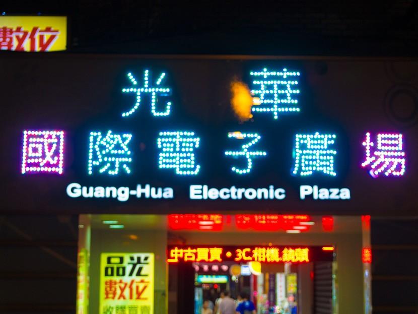 Гуанхуа Электронная Плаза